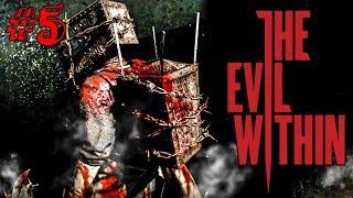 ХРАНИТЕЛЬ ЗДЕСЬ The Evil Within Прохождение 5 ХОРРОР ИГРА