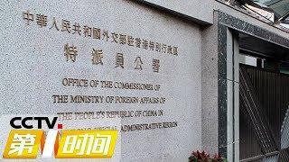 《第一时间》 20190821 1/2| CCTV财经