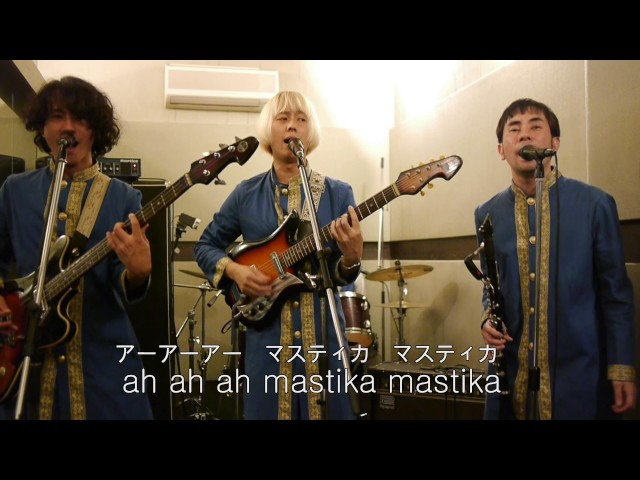Mastika (Turkish Language)動画