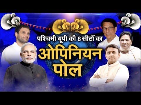 Lok Sabha Opinion Poll: पश्चिमी यूपी की 8 सीटों का ओपिनियन पोल