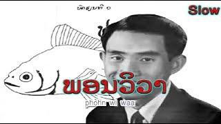 ພອນວິວາ  :  ຄຳເຕີມ ຊານຸບານ  -  Khamteum SANOUBANE  (VO)  ເພັງລາວ ເພງລາວ เพลงลาว lao song