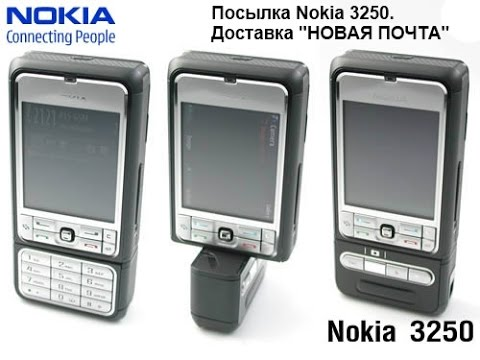 Посылка Nokia 3250. Доставка