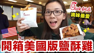 美國也有賣鹽酥雞?! 滴妹最愛的速食店! ♥ 滴妹