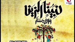 وائل جسار - يا ملح دارنا 2011 Wa2el Jasar - Ya Ml7 darna