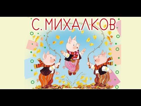 Трое поросят мультфильм смотреть советский онлайн