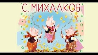 Аудиосказка мультфильм Три поросенка Михалков