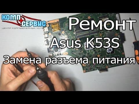 Ремонт ноутбука Asus K53S. Замена разъема питания.