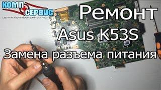 Ремонт ноутбука Asus K53S. Замена разъема питания.(Ремонт ноутбука Asus K53SD-SX 1405D в Барселоне. Замена разъема питания. Как разобрать ноутбук Asus K53S. Обсуждение..., 2015-05-02T21:59:15.000Z)
