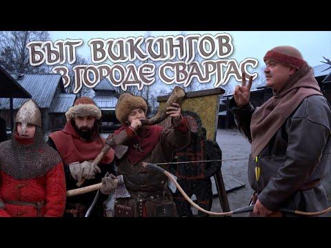 Один день из жизни викингов в средневековом городе Сваргас под Выборгом