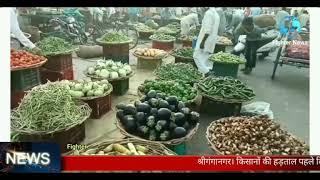 श्रीगंगानगर। किसानों की हड़ताल फैल