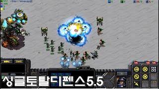 스타크래프트 리마스터 유즈맵 [ 개인토탈디펜스5.5 구매버전 【 센터 뭉쳐!! 】 - Starcraft Re…