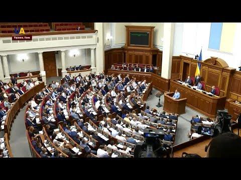 Верховная Рада сняла депутатскую неприкосновенность