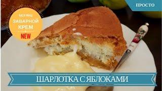 Шарлотка с Яблоками Простой Рецепт + Заварной Крем без Яиц