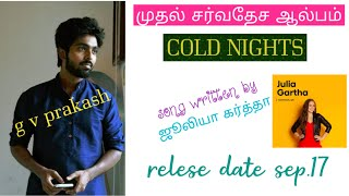 ஜி வி பிரகாஷ் FIRST INTERNATIONAL ALBUM  | COLD NIGHTS | pop singer julia gartha | relese on sep 17.