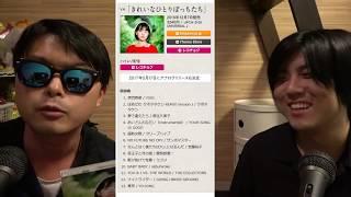 2017 8 15 配信part1 最近聞いたおすすめアルバム、銀杏BOYZトリビュー...