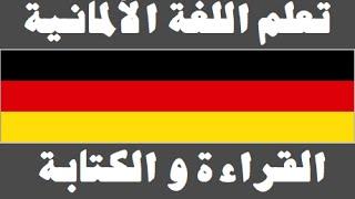تعلم اللغة الألمانية : ٥- القراءة و الكتابة - Lernen Sie Arabisch