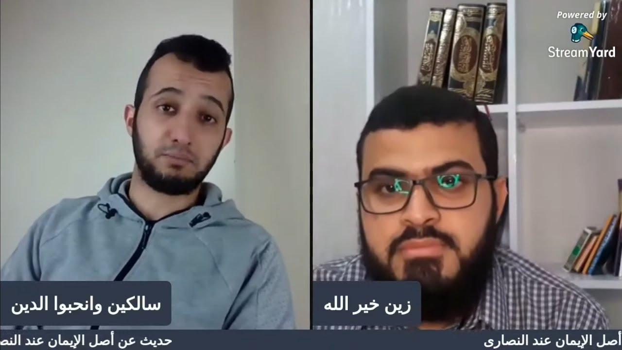 التصدي للتنصير في ليبيا الحلقة 2 الشرك في الديانة النصرانية
