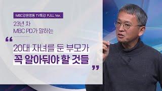 부모들이 더 주목해야할 4차산업혁명시대 진짜 공부법 3가지 (