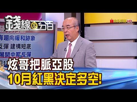 【錢線百分百】《炫哥把脈亞股 10月紅黑決定多空大趨勢!?》20190816-3