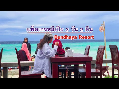 แพค เก จ ทัวร์ ทะเล แพคเกจทัวร์บันดาหยารีสอร์ท , บันดาหยารีสอร์ท , Bundhaya Resort Koh lipe