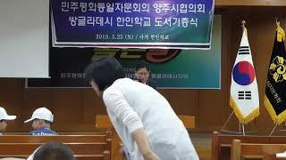 민주평통 자문회의 도서기증식 축사 엄경호 서남아협의회 …