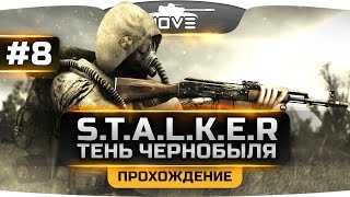 Проходим S.T.A.L.K.E.R.: Тень Чернобыля [OGSE] #8. Армейские Склады.
