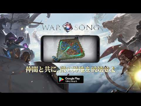 War Song- A 5vs5 MOBA Anywhere Anytime 1