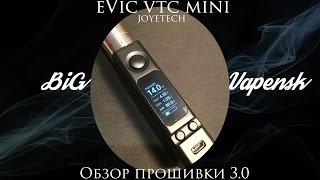 eVic VTC mini / Обзор прошивки 3.0(, 2015-12-24T16:37:30.000Z)