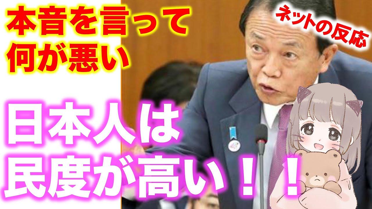 【ネットの反応】麻生氏の「民度が違う」発言に中国ネットで賛同続々
