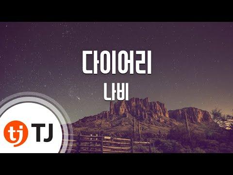 [TJ노래방] 다이어리 - 나비 (DIARY - Navi) / TJ Karaoke