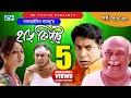 Harkipte | Episode 56-60 | Bangla Comedy Natok | Mosharaf Karim | Chanchal | Shamim Jaman