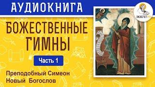 Божественные гимны. Преподобный Симеон Новый Богослов. Часть 1. Аудиокнига.