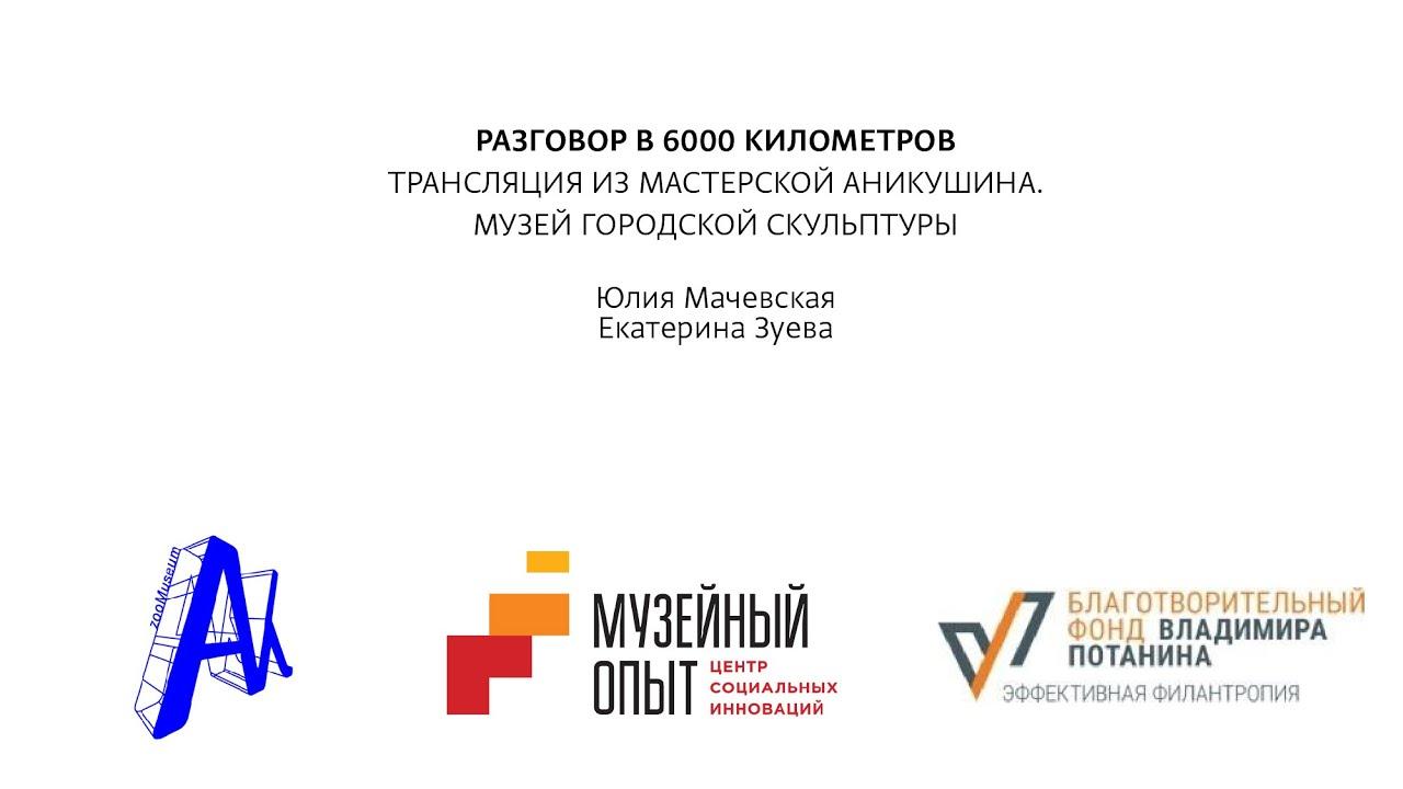 Опубликована третья встреча межрегионального проекта «Разговор в 6000 км»