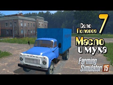 Мука и масло  - ч7 Farming Simulator 2015