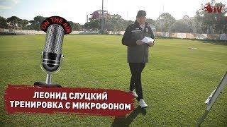 ЛЕОНИД СЛУЦКИЙ ТРЕНИРОВКА С МИКРОФОНОМ