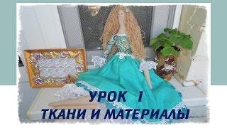 Пошив куклы Тильда. Урок 1. How to sew Tilda doll.Ткани и материалы