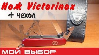 Обзор швейцарского ножа Victorinox Climber 1 3703