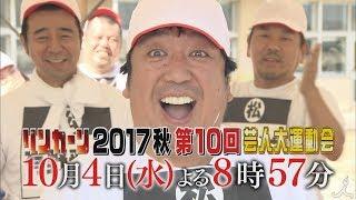 10月4日(水)よる8時57分 『リンカーン 2017秋 第10回 ~芸人大運動会~...