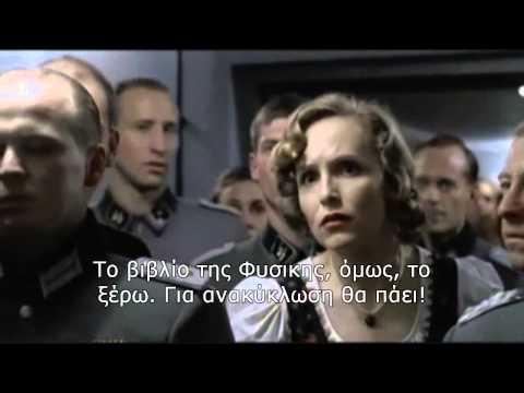 Ο Χίτλερ μαθαίνει για τα θέματα Φυσικης