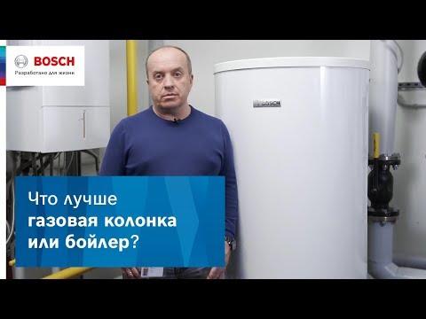 Что лучше газовая колонка или бойлер?