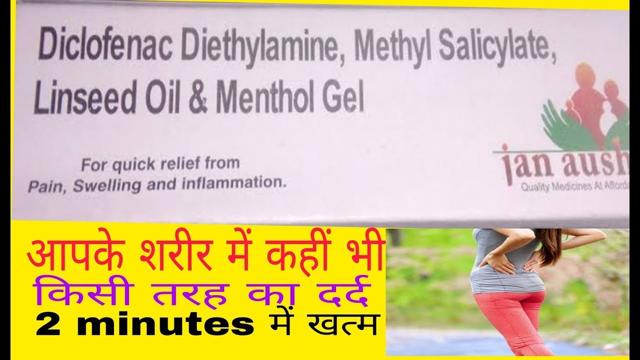 Jan Aushadhi Diclofenac Diethylamine Virgin Linseed Oil Methyl Salicylate And Menthol Gel Youtube