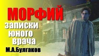 Михаил Булгаков  - Записки юного врача. Морфий. О книге