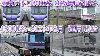 【東京メトロ8000系特集!全19編成 2025年度引退へ。検切れ順から廃車を予想!】東京メトロ18000系 8月運用開始 半蔵門線のCBTC化も2025年度まで遅れるのか?