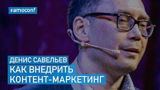 Денис Савельев - Как внедрить контент-маркетинг (TexTerra)