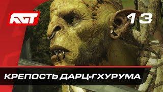 Прохождение Middle-earth: Shadow of War — Часть 13: Крепость Дарц-Гхурума / Замок Кирит-Унгол