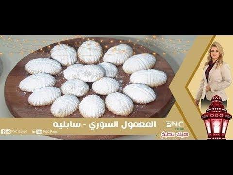 طريقه عمل المعمول السوري والسابليه | غفران كيالي | هيك بنطبخ | pnc food