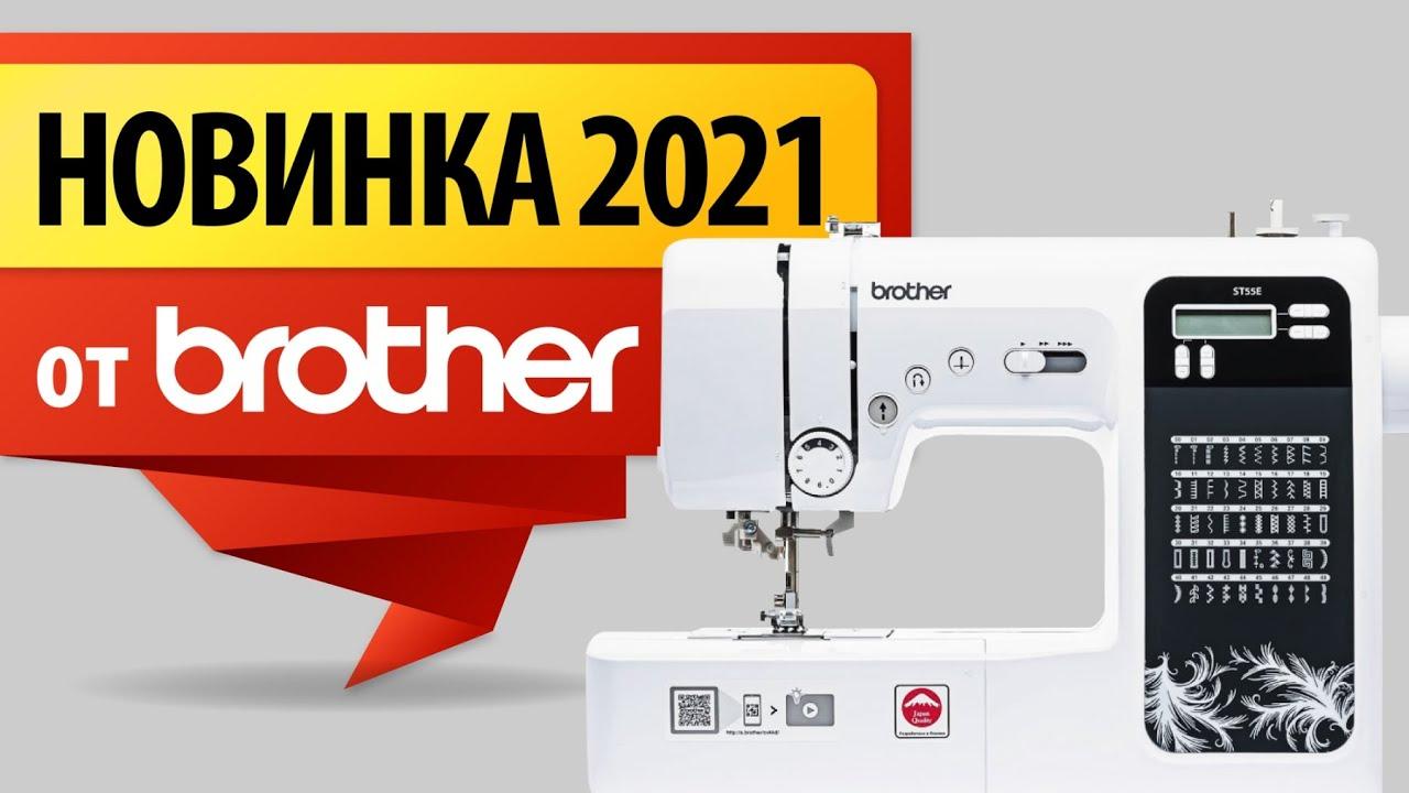 Новинка 2021, которая Вам понравится! ✅ Швейная машина Brother ST55E обзор и тест от Папа Швей