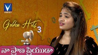 నా ప్రాణ ప్రియుడా... | Naa Prana Priyuda | Andhra Christhava Keerthanalu | Golden Hits Telugu Vol-3