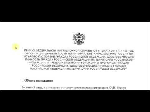 видео: Памятка человеку СССР о гражданстве РФ