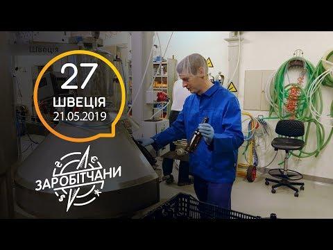 Заробітчани - Швеция - Выпуск 27 - 21.05.2019